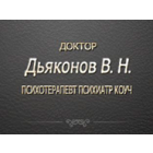Лечение алкоголизма киев печерский район кодировки лечение алкоголизма киев