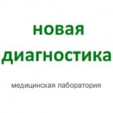 Новая диагностика м. Лукьяновская