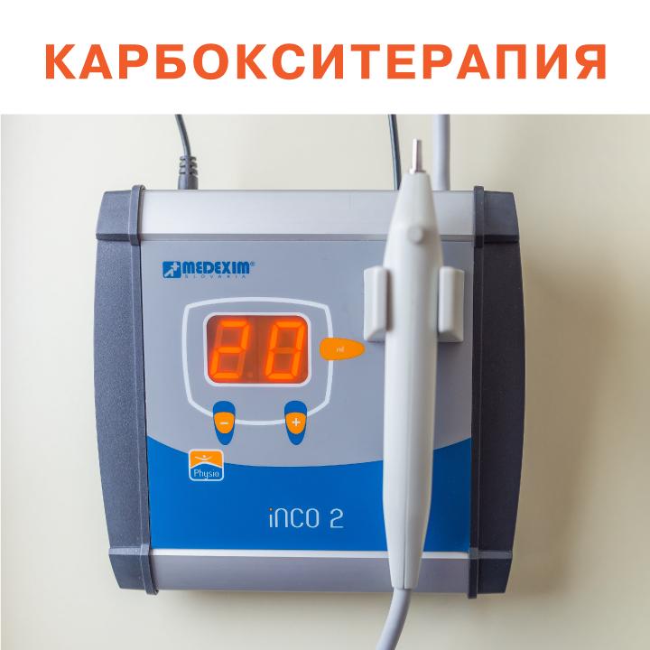 Карбокситерапия сделать в москве