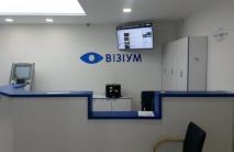 Офтальмологический центр Визиум в Киеве