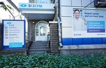 Центр лечения зрения Визиум