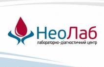 НеоЛаб в Ирпине - лабораторно-диагностический центр