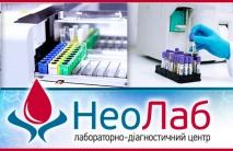 НеоЛаб в Киеве - лабораторно-диагностический центр