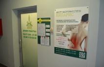 Центр лечения позвоночника Кипарис на Лыбедской в Киеве