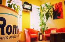 Запись на прием в клинику РомиТаль в Киеве