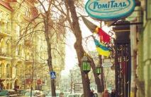 Центр эстетической и пластичекой медицины RomiTal(РомиТаль) в Киеве -  ул. Пушкинская, 38