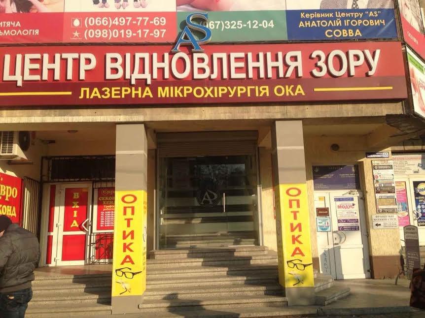 Центр відновлення зору в Івано-Франківському — це одне з багатьох  відділень 271ac6c88513d