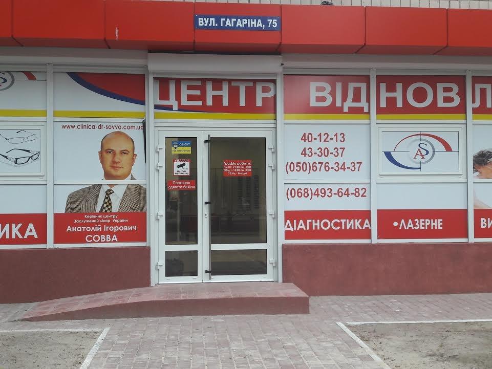 Центр відновлення зору Анатолія Совви в Рівному. Ціни f8aae77f65eb7