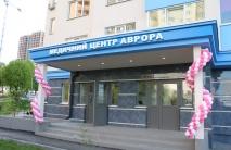 Центр реаблитации слуха Аврора в Киеве.