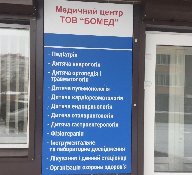 6646de654c9eea БоМед - медичний центр в Хмельницькому: ціни, відгуки, лікарі ...